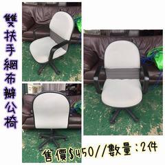 東鼎二手家具 雙扶手 網布辦公椅*電腦椅*主管椅