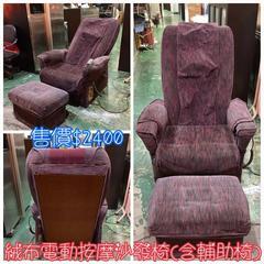 東鼎二手家具 絨布 電動按摩沙發椅(含輔助椅)*電
