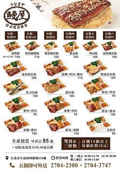 鰻屋日式燒烤盒餐