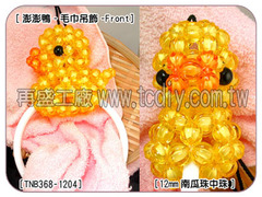 串珠材料包-澎澎鴨-毛巾吊飾-南瓜珠中珠