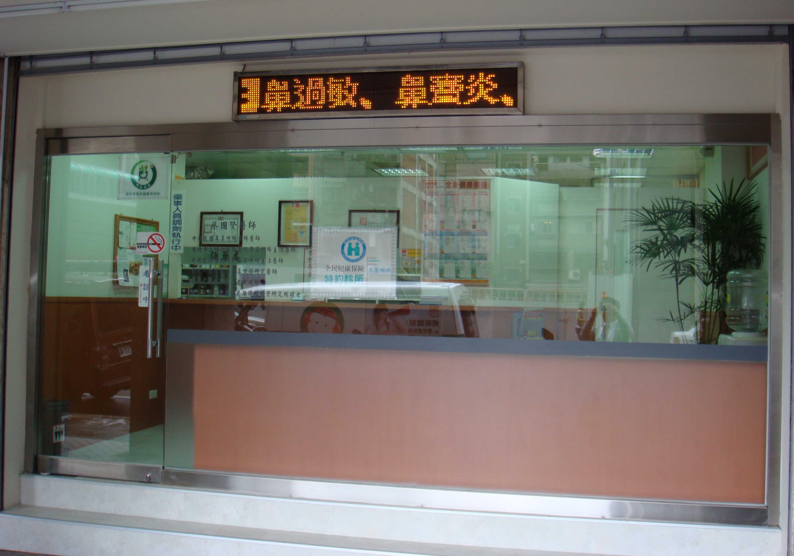 蔡國賢耳鼻喉科診所-成人感冒,過敏,鼻炎,喉炎