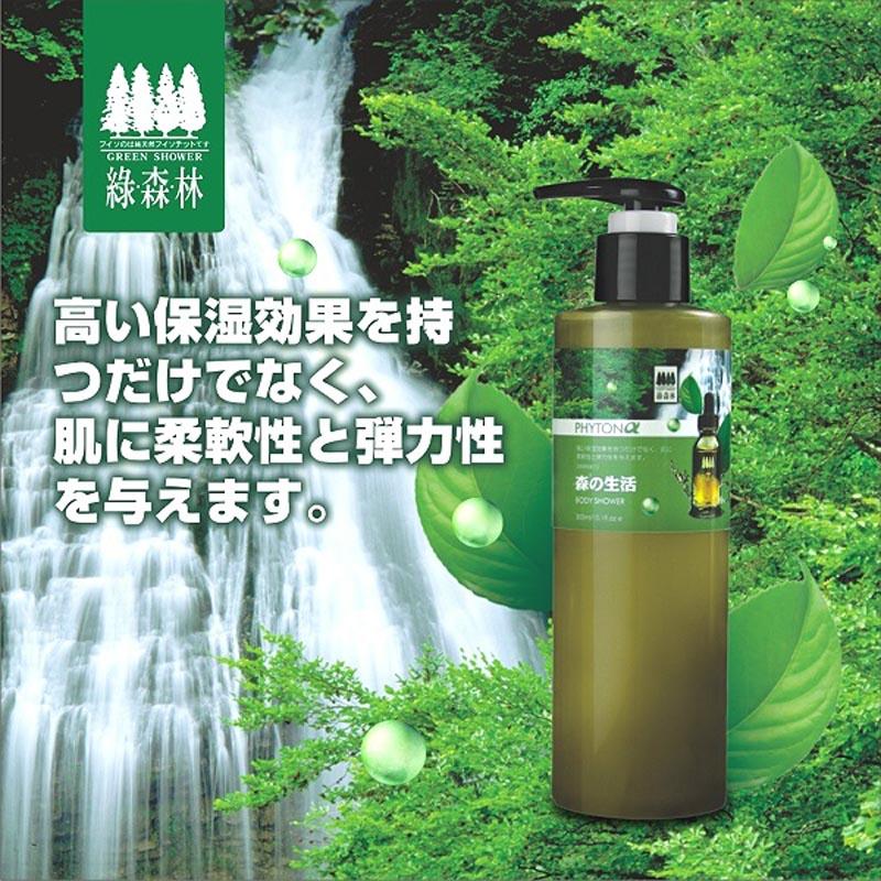 綠森林有限公司