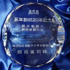 水晶-玻璃獎牌, 文鎮, 相框,禮贈品
