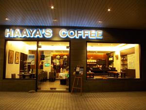 哈亞極品咖啡有限公司