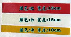 【成型標線】☆羊墡交通器材工廠直營☆含稅價☆維修有