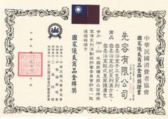 月嬋娟東方草本美容皂 No.6 - 重現青春