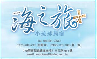 海之旅小琉球民宿