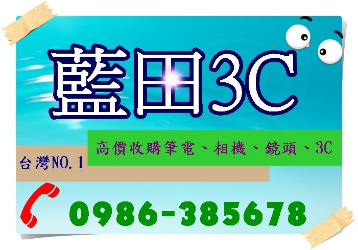 藍田3c收購筆電,單眼相機,鏡頭,PS3,PSP