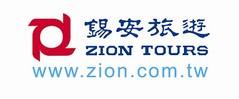 錫安國際旅行社股份有限公司