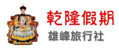 雄峰旅行社股份有限公司