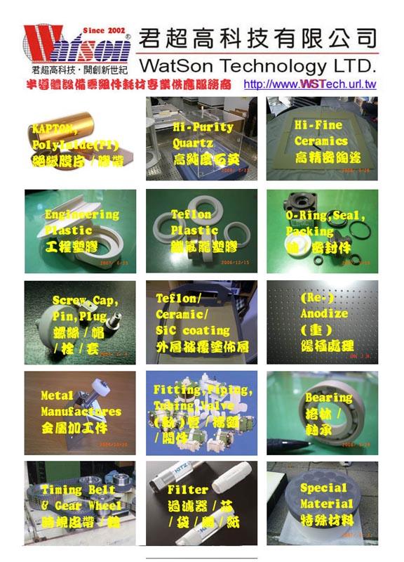 君超高科技有限公司(台灣)®