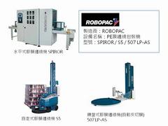 計東企業股份有限公司 - 打包機,包膜機,打帶機,包裝機,垃圾壓縮機,環保設備,