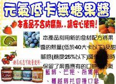 您還在吃市面上含有防腐劑的果醬嗎(怕胖的人,有福了)