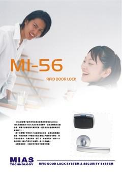 分體式感應電子鎖 MI-567MS