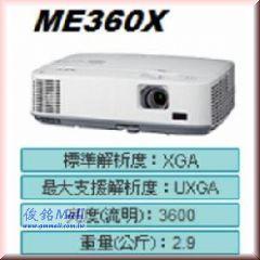 NEC ME360XG 3600流明 XGA投影機