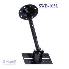 懸吊式-壁掛式喇叭架 SWB-103L