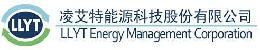 凌艾特能源科技股份有限公司