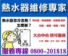 台中櫻花熱水器維修.台中市全區服務23275438