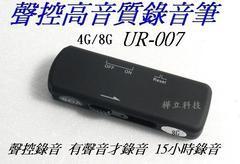 高音質聲控錄音筆|蒐證錄音筆|秘密錄音器