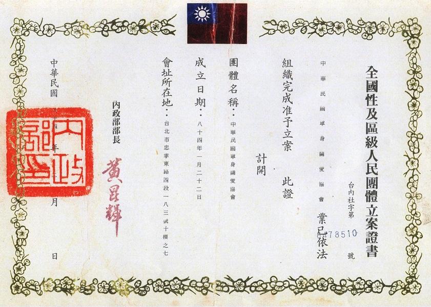 婚友社團--中華民國單身關愛協會