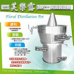 精油蒸餾器