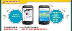 手機版網頁設計,App客製化服務