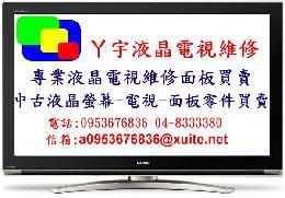 ㄚ宇液晶電漿電視維修