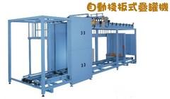 自動棧板式疊罐機