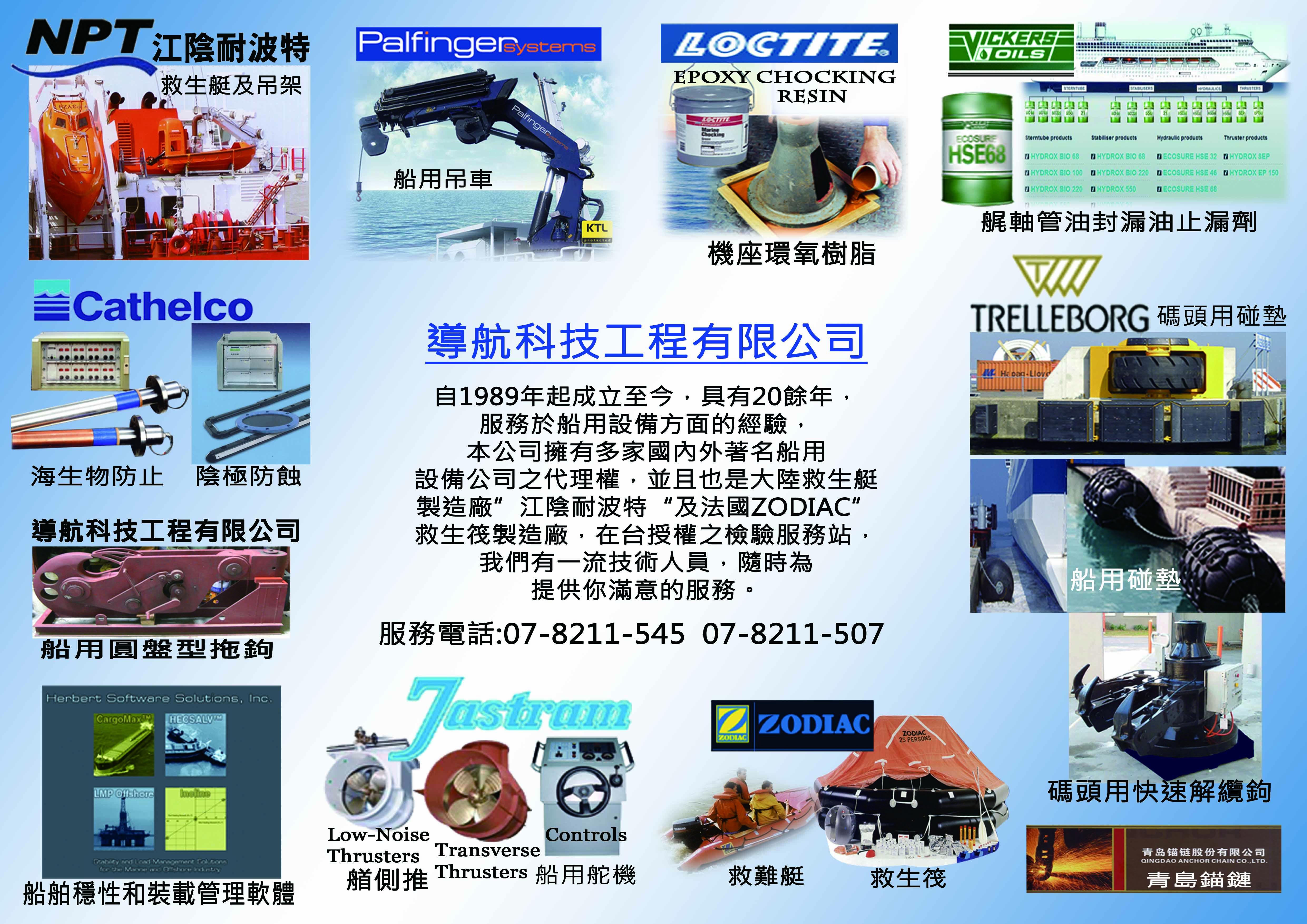 導航科技工程有限公司(Pilot Marine )