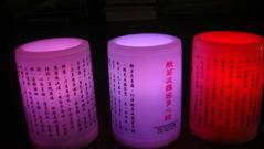 Led電子蠟燭-心經