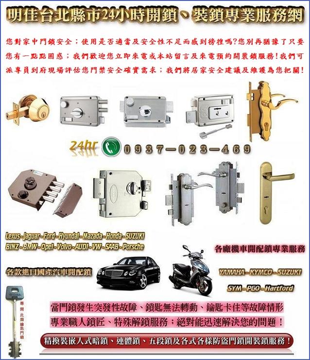 明佳開鎖店台北縣市24小時開鎖、裝鎖專業服務網