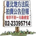 臺北地方法院法拍屋-法院法拍公告登報