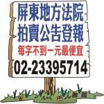 屏東縣地方法院法拍公告-廣告刊登