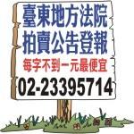台東地方法院法拍屋公告-廣告刊登