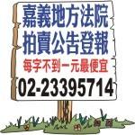 報紙廣告刊登-嘉義市法院拍賣房屋公告