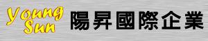 陽昇國際企業股份有限公司
