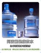 阿波羅飲用水公司
