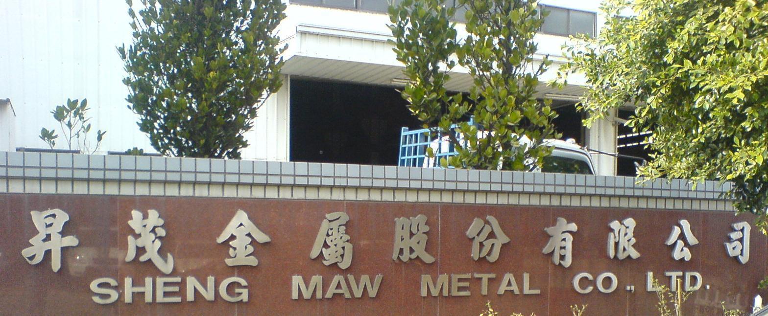 鋼鐵銷售昇茂金屬鋼鐵,中碳鋼,合金鋼,特殊鋼,軸承鋼,