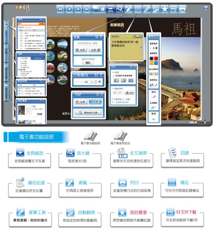 宏馬數位科技股份有限公司