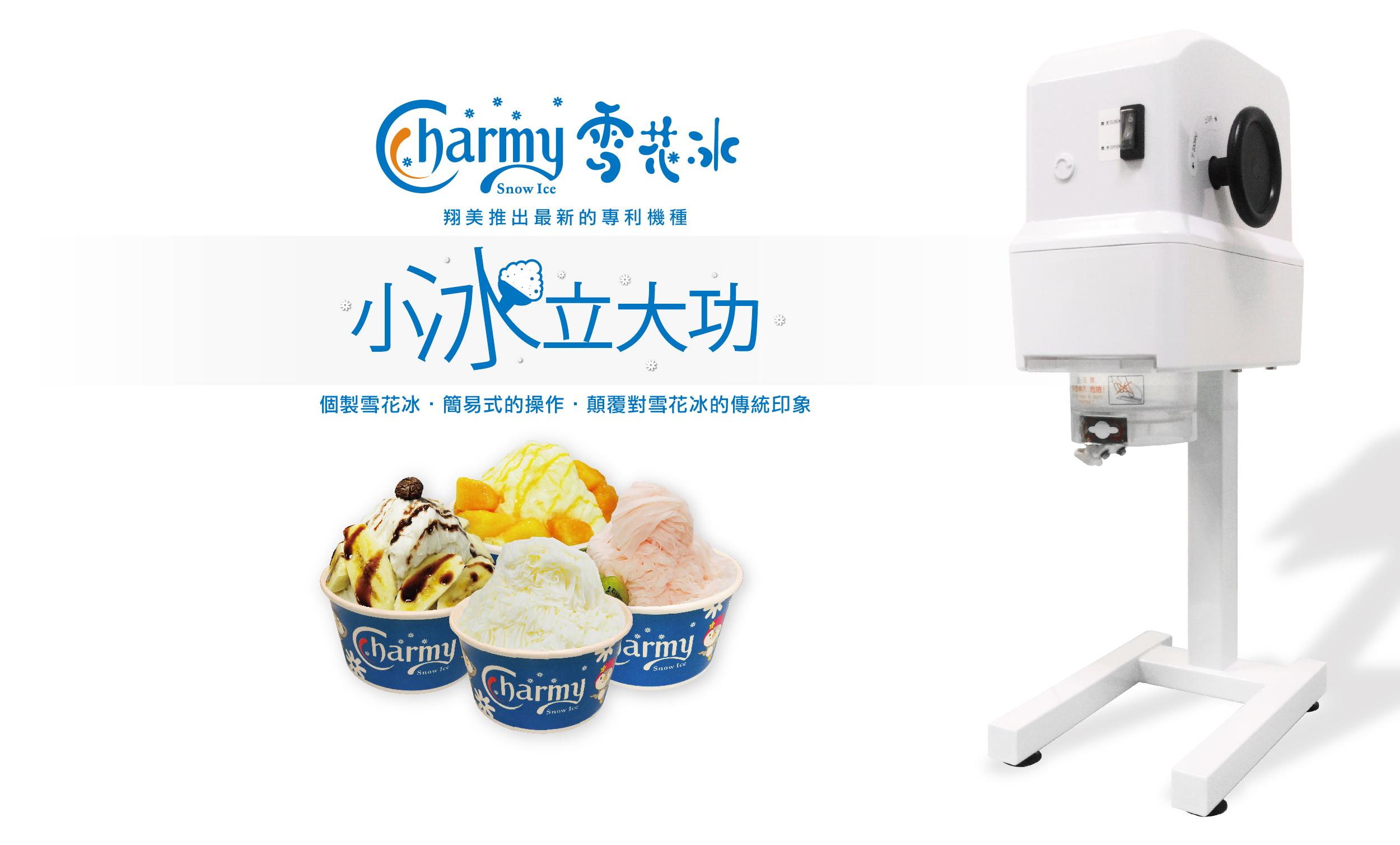 翔美食品興業股份有限公司