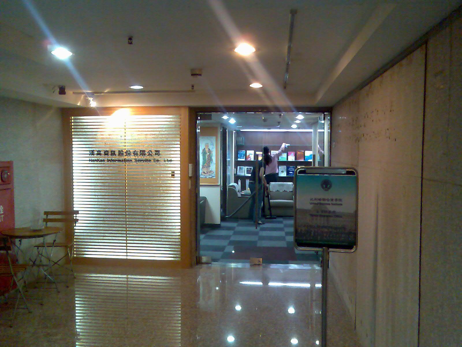 漢高資訊股份有限公司