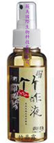 竹醋液-蕭亞軒美肌竹精露誠徵經銷商