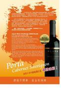 智利--波塔精選卡本內蘇維濃紅酒2009