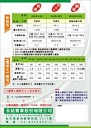 永銡實業股份有限公司/川島噴霧機.割草機.小型耕耘機廠商