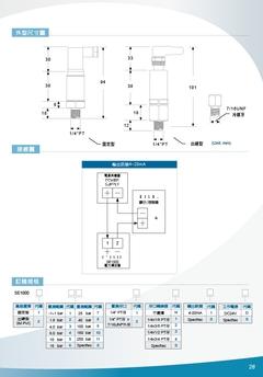 壓力傳送器SE1000壓力傳訊器,壓力傳感器
