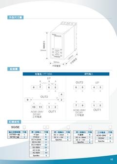 雙組輸出-直流電壓-電流-熱電偶-PT100-訊號