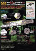 SYT-320 雷弓王伸縮電擊棒