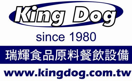 瑞輝食品原料餐飲設備king dog since1980