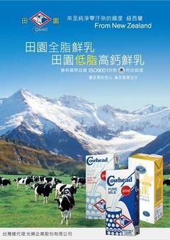 捷榮咖啡,田園鮮乳DIY零污染優格