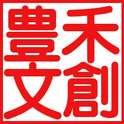 豊禾文創有限公司
